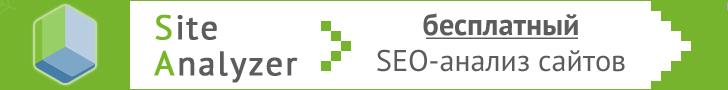 SiteAnalyzer, технический и SEO-анализ сайтов